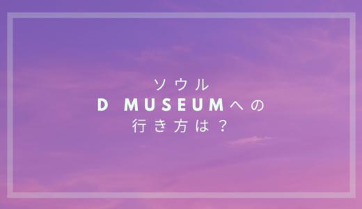 Dmuseumへの行き方と実際に行った感想は?ソウルのお洒落美術館