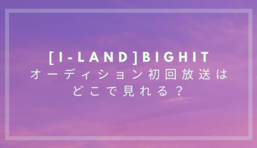 [I-LAND]BigHitオーディション初回放送はどこで見れる?ネタバレも!