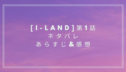 【I-LAND】第1話ネタバレあらすじ&感想!日本人練習生の結果は?