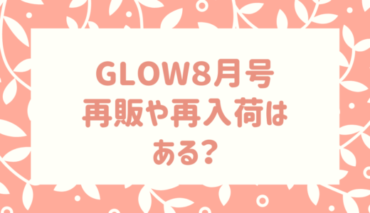 GLOW8月号|DEAN&DELUCA付録の在庫あり店舗まとめ!再販/重版/再入荷も調査