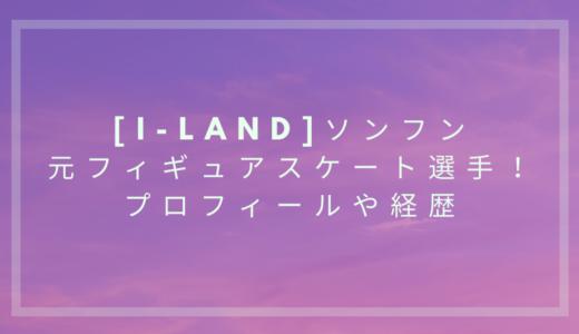 【I-LAND】ソンフンは元フィギュア選手!プロフィールや経歴を調査!