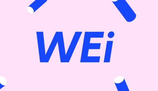 キムヨハン所属の新グループWEiがデビュー!メンバーや今後の活動は?