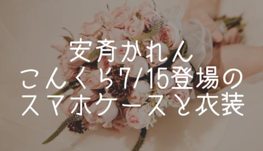 安斉かれん|こんくら7/15登場のスマホケース&衣装ブランドはコレ!