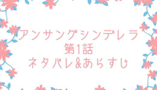 アンサングシンデレラ[ドラマ]第1話のネタバレ&あらすじまとめ!
