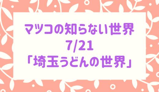 マツコの知らない世界(7/21)の埼玉うどん!紹介店舗やお取り寄せまとめ