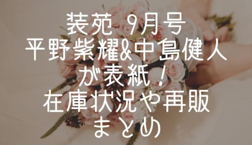 装苑9月号|平野紫耀&中島健人が表紙!在庫状況や再販/重版/再入荷まとめ
