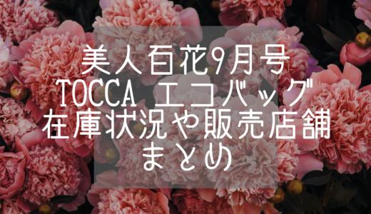 美人百花9月号付録TOCCAエコバッグの在庫あり&販売店舗まとめ!売り切れ必至!