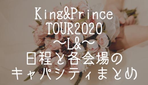 King&Prince(キンプリ)TOUR2020~L&~の日程と各会場のキャパシティまとめ