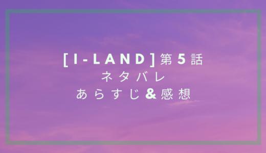 【I-LAND】第5話のネタバレ&あらすじまとめ!ダンス評価の結果は?退場はある?