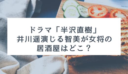 半沢直樹2020|井川遥の居酒屋ロケ地はどこ?場所や住所もチェック