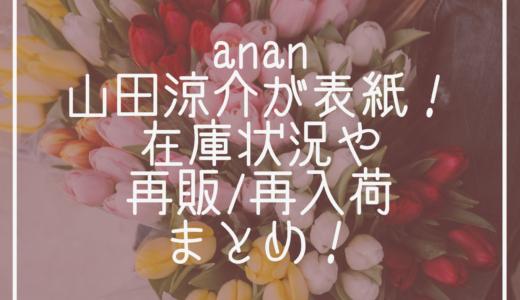 anan特集号|山田涼介が表紙!在庫状況や再販/重版/再入荷まとめ