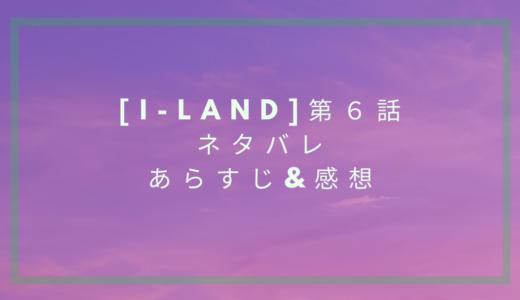 【I-LAND】第6話パート1最終回のネタバレ!降格者は誰?点数/結果発表あり!