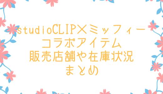 studioCLIP×ミッフィーコラボアイテム2020!販売店舗や在庫状況まとめ!