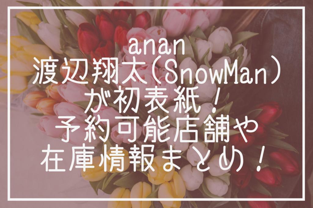 渡辺 翔太 予約 anan