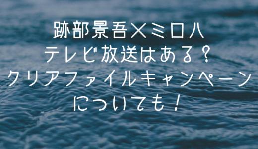 跡部景吾×ミロハCM|テレビ放送はある?クリアファイルキャンペーンについても