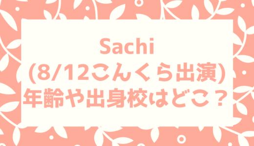 Sachi(シンガーソングライター)の年齢は?両親や中学/高校出身校についても