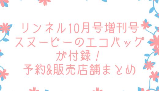 リンネル10月号増刊号スヌーピーのエコバッグが付録|予約&販売店舗まとめ