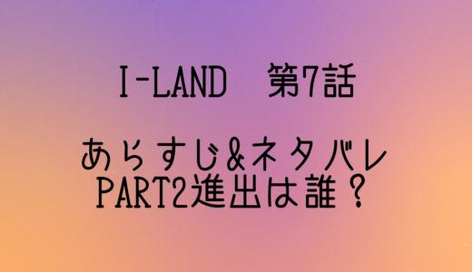 [I-LAND]第7話①|投票結果発表ネタバレ!パート2進出は誰?BTS出演アリ!