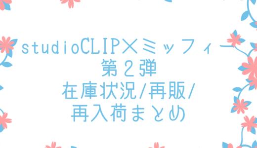 studioCLIP×ミッフィーコラボ2020第二弾!在庫状況/再販/再入荷まとめ!