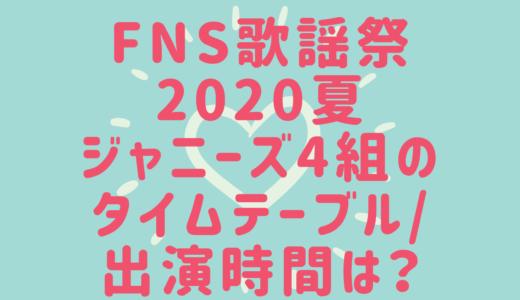 FNS歌謡祭2020夏|ジャニーズ4組のタイムテーブルや出演時間/出演順は?