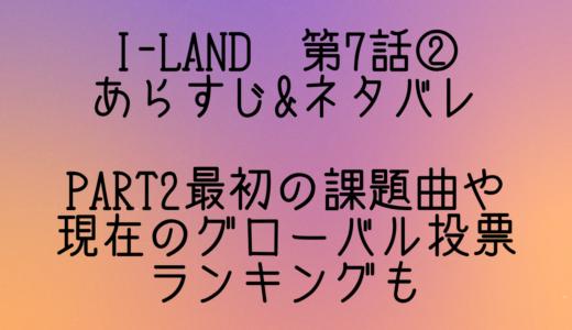 [I-LAND]第7話②ネタバレ!パート2最初のテストと現在のグローバルランキングは?