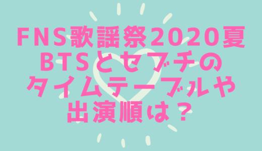 FNS歌謡祭2020夏|BTSとSEVENTEEN(セブチ)のタイムテーブルや出演時間/出演順は?