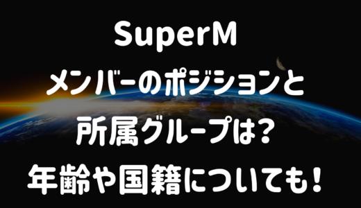 SuperMメンバーのポジションと所属グループは?年齢や国籍についても!