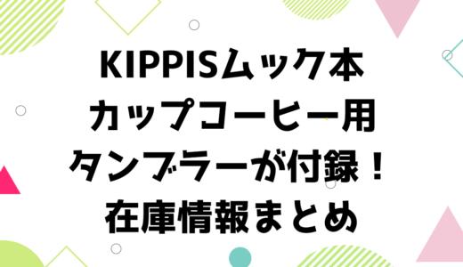 kippisムック本|カップコーヒー用タンブラーが付録!在庫あり&販売店舗まとめ!