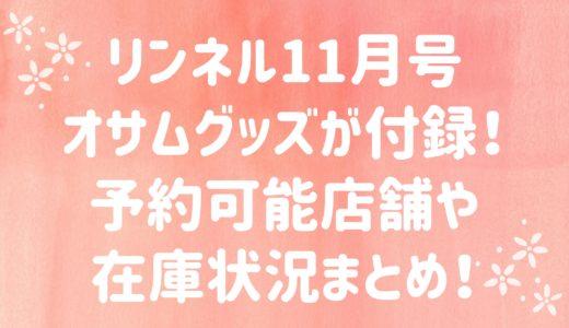 リンネル2020年11月号OSAMUGOODSが付録!予約可能店舗や在庫状況まとめ