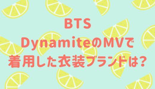 BTSがDynamiteのMVで着用した衣装ブランドは?帽子がかわいくて話題!