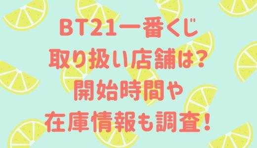 BT21(BTS)一番くじ第3弾の取扱店舗はどこ?販売開始時間や在庫情報も調査!