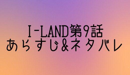 [I-LAND]第9話ネタバレ&あらすじ!第2回テストとグローバル投票の結果は?