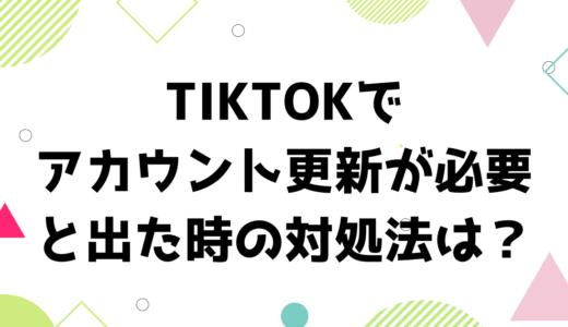 TikTokでアカウント更新が必要と出た時の対処法は?電話番号入力は乗っ取り?
