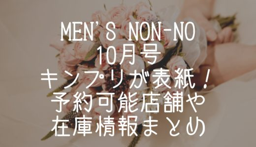Men'sNON-NO(メンズノンノ)10月号キンプリが表紙!予約可能店舗や在庫状況まとめ
