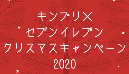 キンプリ×セブン2020|クリスマスケーキは予約なしで買える?カタログ配布はいつから?