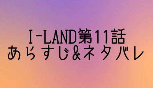 [I-LAND]第11話ネタバレ&あらすじ!第3回テストの結果は?脱落者1名は誰?
