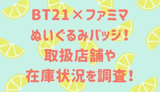 BT21×ファミマ|ぬいぐるみバッジの取扱店舗は?販売開始時間や在庫状況も調査!