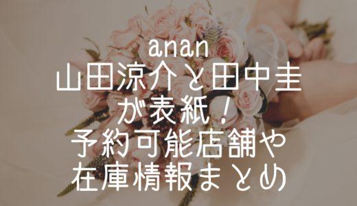 anan(2020/2217号)山田涼介と田中圭が表紙!予約可能店舗と在庫情報まとめ