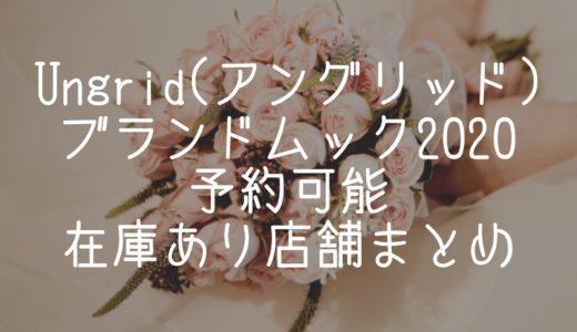 Ungrid(アングリッド)ブランドムック2020|予約可能/在庫あり販売店舗まとめ!