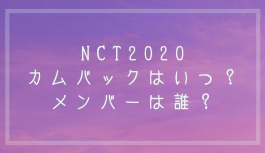 NCT2020のカムバックはいつ?メンバーは誰?新メンバーの存在は?