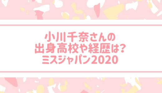 小川千奈の出身高校はどこ?経歴やプロフィールまとめ!ミスジャパン2020