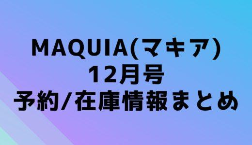 マキア(MAQUIA)2020年12月号|鬼滅のポーチが付録!予約/在庫情報まとめ