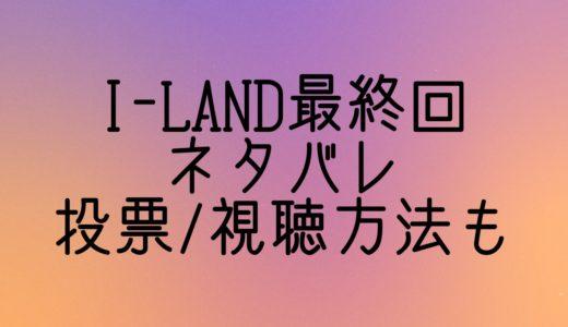 [I-LAND]12話最終回ネタバレ!デビューの7人は誰?日本人メンバーは?
