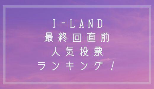 [I-LAND]最終回直前デビューメンバー7人予想!人気投票結果まとめ!