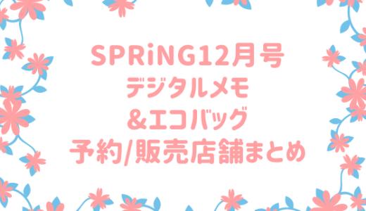 SPRiNG(スプリング)2020年12月号デジタルメモ&エコバッグ付録!予約/販売店舗まとめ