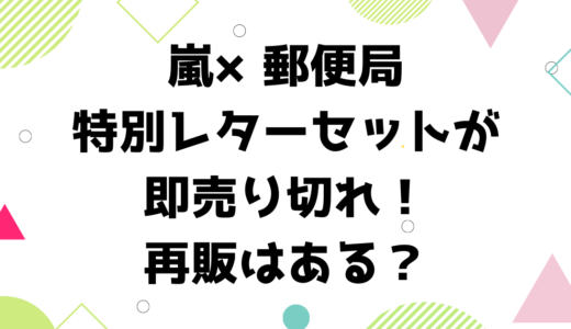 嵐×郵便局特別レターセットが即売り切れ!再販/再入荷について調査!