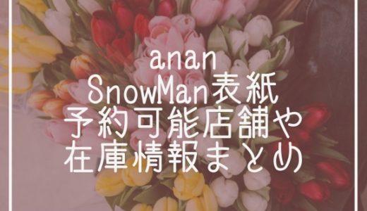 anan(10/7発売)SnowMan(スノーマン)が表紙で売り切れ!予約可能店舗や在庫情報まとめ