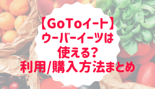 GoToイートはウーバーイーツでも使える?利用方法や対象店舗を調査!