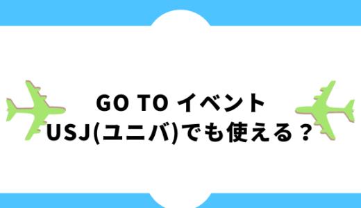 GoToイベントはUSJ(ユニバ)で使える?チケット購入や安く行く方法まとめ!
