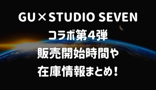 GU×NAOTO(STUDIO SEVEN)コラボ第4弾の発売時間は何時から?在庫/再販情報まとめ!